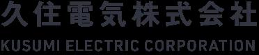 久住電気株式会社
